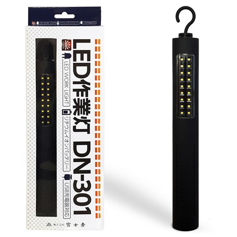 富士倉(フジクラ) LED作業灯 DN-301