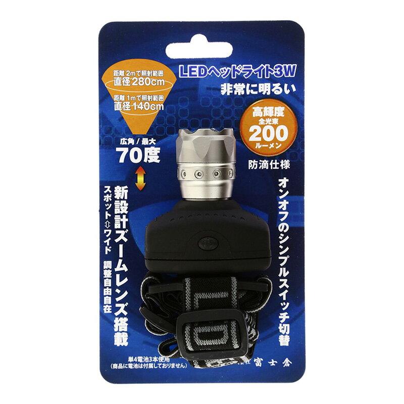 富士倉(フジクラ) LED高輝度ヘッドライト3W C-026