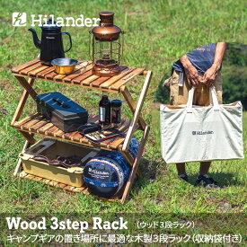 【最大500円クーポン配布中】 Hilander(ハイランダー) ウッド3段ラック 600 専用ケース付き UP-2576