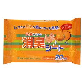 宇和特紙 除菌もできる消臭シート オレンジ