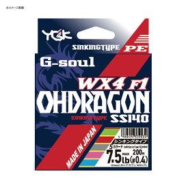 YGKよつあみ G-soul オードラゴン WX4F-1 SS140 200m 0.4号/7.5lb 5カラード