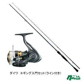 ダイワ(Daiwa) リバティクラブ エギングセット(リバティクラブ エギング 862M&16ジョイナス 2500) 【大型商品】