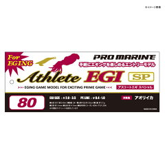 プロマリン(PROMARINE)CBアスリートエギSP76