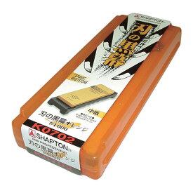 シャプトン(SHAPTON) 刃の黒幕 オレンジ #1000 中砥 オレンジ K0702