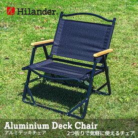 【最大500円クーポン配布中】 Hilander(ハイランダー) アルミデッキチェア ブラック HTF-DCBK