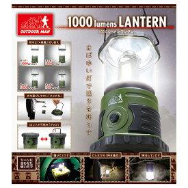 アウトドアマン(OUTDOOR MAN) 最大1000ルーメン ランタン 単一電池式 グリーン KK-00431