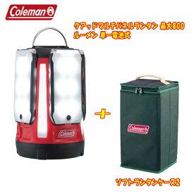 Coleman(コールマン) クアッドマルチパネルランタン+ソフトランタンケース2【お得な2点セット】