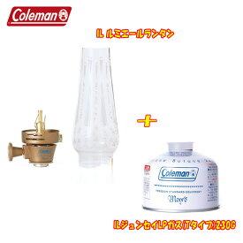 Coleman(コールマン) IL ルミエールランタン+ILジュンセイLPガス(Tタイプ)230G【お得な2点セット】