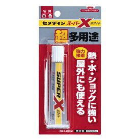 セメダイン(CEMEDINE) スーパーX ホワイト 20ml BP 20ml ホワイト AX-022