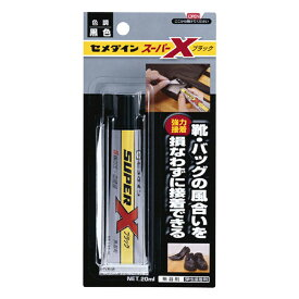 セメダイン(CEMEDINE) スーパーX ブラック 20ml BP 20ml ブラック AX-035