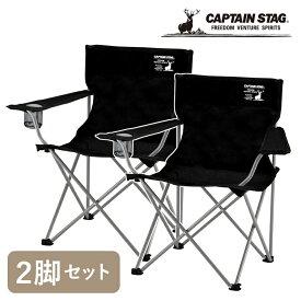 キャプテンスタッグ(CAPTAIN STAG) 【限定カラー】ジュール ラウンジチェア typeII×2脚 ブラック×シルバー UC-1690