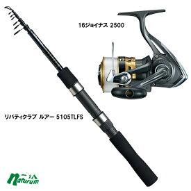 ダイワ(Daiwa) ソルトルアーコンパクトセット(リバティクラブ ルアー 5105TLFS&16ジョイナス 2500)
