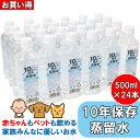 【非常用 備蓄】 10年保存水(蒸留水) 500ml 24本セット 500ml
