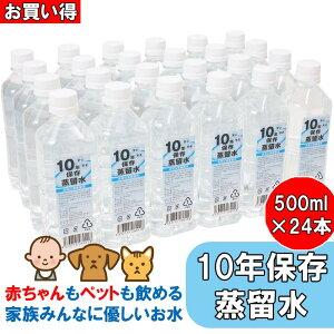 【非常用 備蓄】 10年保存水(蒸留水) 500ml 24本セット【送料無料】 500ml