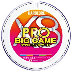 デュエル(DUEL) HARDCORE X8 PRO((ハードコア X8 プロ) BIG GAME 300m 8.0号 5色マーキング H3947
