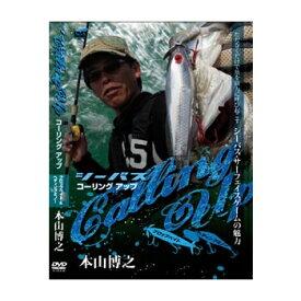 スミス(SMITH LTD) 本山博之 コーリングアップシーバス DVD63分