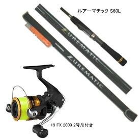 シマノ(SHIMANO) 【バススピニングセット】ルアーマチック S60L&シマノFX 2000 2号糸付き 【個別送料品】 大型便