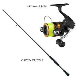 シマノ(SHIMANO) 【バススピニングセット】バスワン XT 263L2&シマノFX 2000 2号糸付き