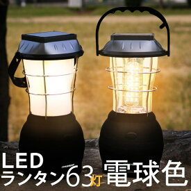 DABADA(ダバダ) LED ランタン 63灯 電池式 クリアレンズ led-lantan-63