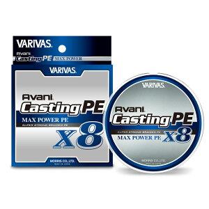 モーリス(MORRIS) VARIVAS アバニ キャスティングPE マックスパワー X8 300m 1.2号