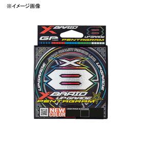 YGKよつあみ エックスブレイド アップグレード X8 ペンタグラム 200m 1.5号/30lb
