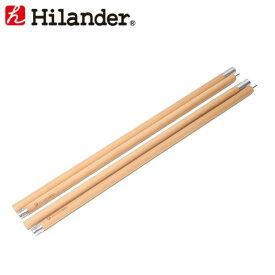 Hilander(ハイランダー) ウッドタープポール180 2本セット HCA0208