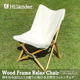 Hilander(ハイランダー) ウッドフレーム リラックスチェア2 L HCA0215