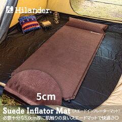 Hilander(ハイランダー)キャンプ用スエードインフレーターマット(枕付きタイプ)5.0cmセミダブルブラウンUK-11【あす楽対応】