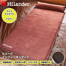 Hilander(ハイランダー) スエードインフレーターマット(枕付きタイプ) 5.0cm セミダブル ブラウン UK-11