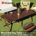 Hilander(ハイランダー) 【限定モデル】ウッドロールトップテーブル 120 ダークブラウン HCA0222