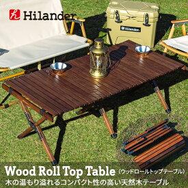 【最大500円クーポン配布中】 Hilander(ハイランダー) 【限定モデル】ウッドロールトップテーブル 120 ダークブラウン HCA0222
