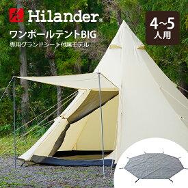 Hilander(ハイランダー) ワンポールテントBIG420 専用グランドシート付き HCA2020
