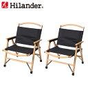 Hilander(ハイランダー) ウッドフレームチェア【お得な2点セット】 2脚セット ブラック HCA0237