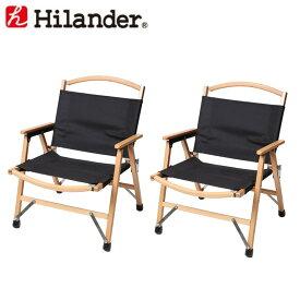 【最大500円クーポン配布中】 Hilander(ハイランダー) ウッドフレームチェア【お得な2点セット】 2脚セット ブラック HCA0237