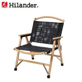 Hilander(ハイランダー) 【数量限定】ウッドフレームチェア 単体 メッシュ HCA0263
