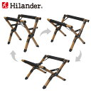 Hilander(ハイランダー) アルミクーラースタンド ナチュラル HCA0272