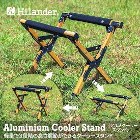 【最大500円クーポン配布中】 Hilander(ハイランダー) アルミクーラースタンド ナチュラル HCA0272