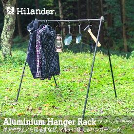 【最大500円クーポン配布中】 Hilander(ハイランダー) アルミハンガーラック HCA0275