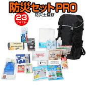 ナチュラム【防災士徹底監修】防災セットPRO(1人用)