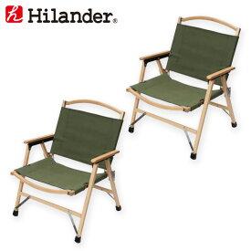 【最大500円クーポン配布中】 Hilander(ハイランダー) ウッドフレームチェア コットン(新仕様)【お得な2点セット】 2脚セット カーキ HCA0255