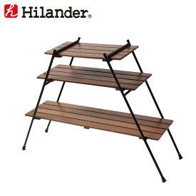 Hilander(ハイランダー) アイアンウッドラック 3段タイプ HCA0287