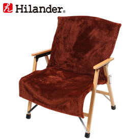 Hilander(ハイランダー) ローチェア用 フリースカバー HCA004A