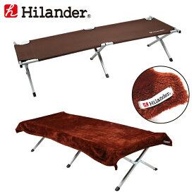 Hilander(ハイランダー) アルミGIコット2×コット用 フリースカバー【お得な2点セット】 単体 ブラウン(GIコット2)