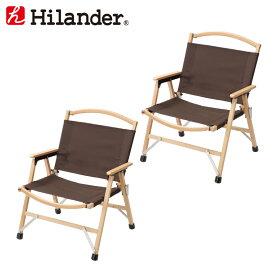 Hilander(ハイランダー) ウッドフレームチェア(新仕様)【お得な2点セット】 2脚セット ブラウン HCA0261