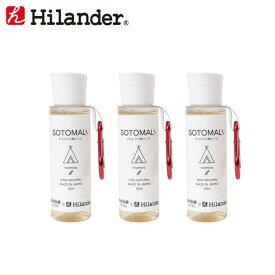 Hilander(ハイランダー) アウトドア用ソープ SOTOMALI(そとまり)【お得な3点セット】 HKS-001