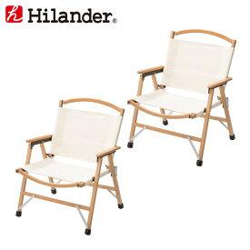 Hilander(ハイランダー) ウッドフレームチェア コットン(新仕様)【お得な2点セット】 2脚セット アイボリー HCA0262