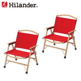 Hilander(ハイランダー) ウッドフレームチェア コットン(新仕様)【お得な2点セット】 2脚セット レッド HCA0308