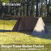 Hilander(ハイランダー)ハンガーフレームシェルタークロシェト(キャノピーポール2本付き)HCA0365