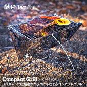 Hilander(ハイランダー)コンパクトグリルHCA2031
