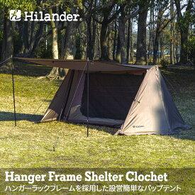 Hilander(ハイランダー) ハンガーフレームシェルター クロシェト スタートパッケージ HCA0365SET
